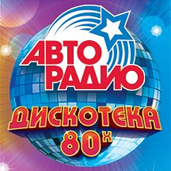 Слушатели «Авторадио-Самара» будут танцевать на «Дискотеке 80-х» - Новости радио OnAir.ru
