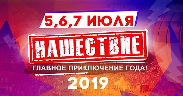 Фирменные билеты на «НАШЕСТВИЕ 2019» уже в продаже - Новости радио OnAir.ru