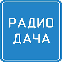 Один год вещания «Радио Дача – Серов» - Новости радио OnAir.ru