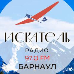 Радио ИСКАТЕЛЬ зазвучит в Барнауле - Новости радио OnAir.ru