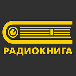 47 городов для Радио Книга. Итоги конкурсов ФКК - Новости радио OnAir.ru