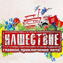 Телеверсию НАШЕСТВИЯ-2016 покажут на телеканале РЕН ТВ - Новости радио OnAir.ru