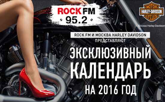 """ROCK FM и """"Москва Harley Davidson"""" представляют эксклюзивный календарь - Новости радио OnAir.ru"""
