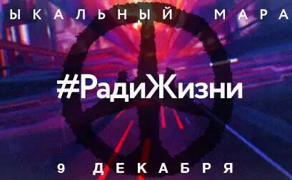 «Авторадио» и НТВ представляют музыкальный марафон «Ради жизни» - Новости радио OnAir.ru