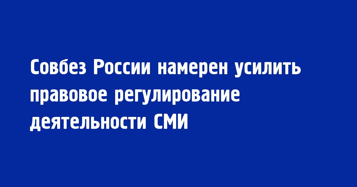 Совет безопасности Российской Федерации сделает лучше систему законодательного регулирования СМИ
