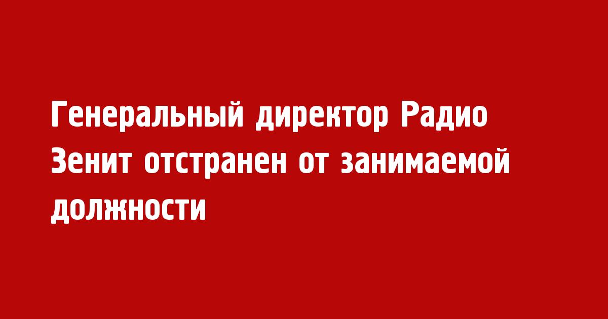 Пресс-служба'Газпром-медиа подтвердила информацию