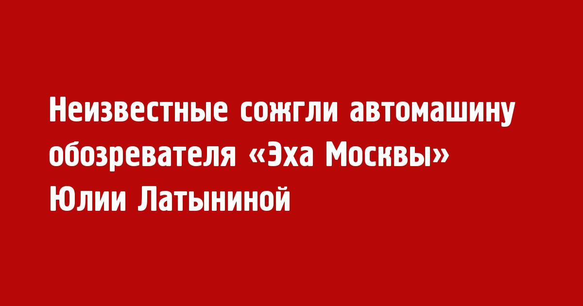Журналистка Латынина сообщила, что унеё сожгли автомобиль
