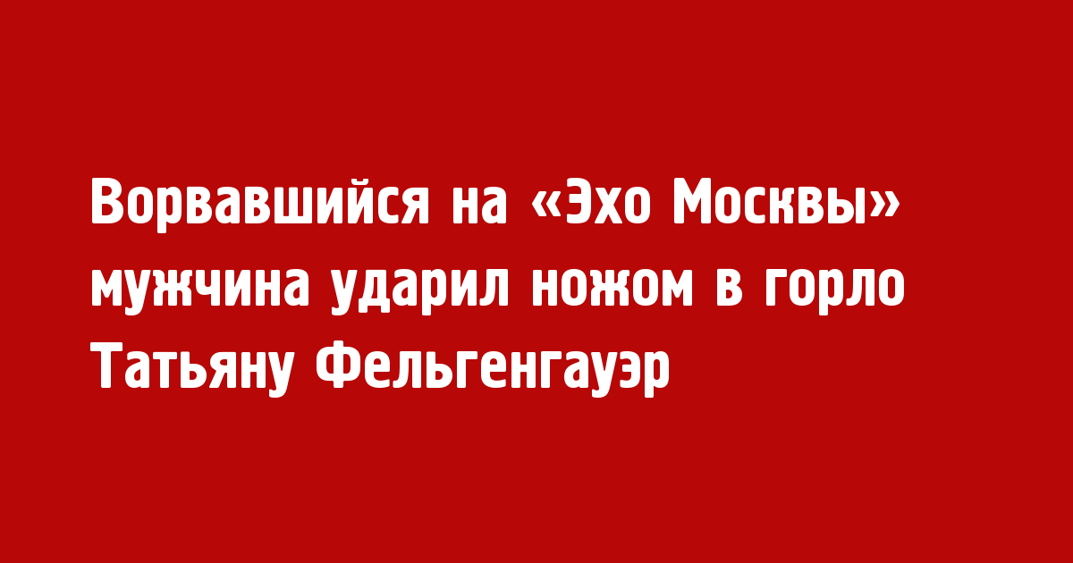 Удар ножом вгорло: нажурналистку «Эха Москвы» напал иностранец