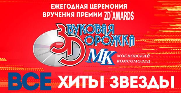 Николай Басков и Юлиана караулова победили в номинации «Звезда Радио Русский Хит» - Новости радио OnAir.ru
