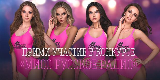 «Русское Радио» ищет самую красивую девушку Нижнего Новгорода - Новости радио OnAir.ru