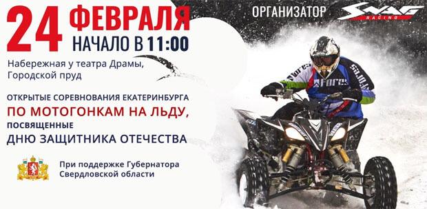 «Авторадио-Екатеринбург» приглашает на открытые соревнования по гонкам на льду - Новости радио OnAir.ru