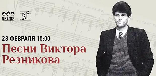 23 февраля Радио Рекорд собирает всех на концерте памяти Виктора Резникова - Новости радио OnAir.ru