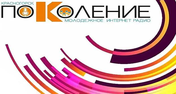 Радио будущего начинает вещание в Красногорске - Новости радио OnAir.ru