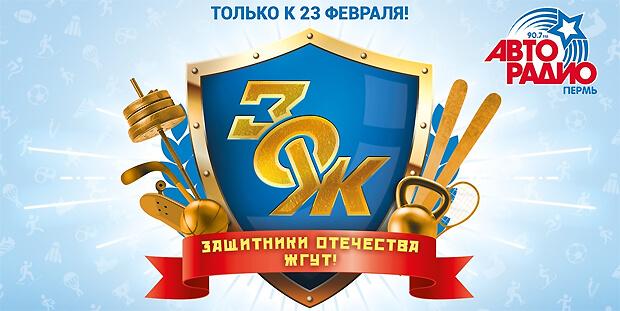 Слушатели «Авторадио-Пермь» сдают нормы ГТО - Новости радио OnAir.ru