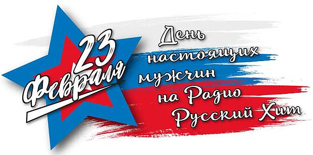 День настоящих мужчин на «Радио Русский Хит» - Новости радио OnAir.ru