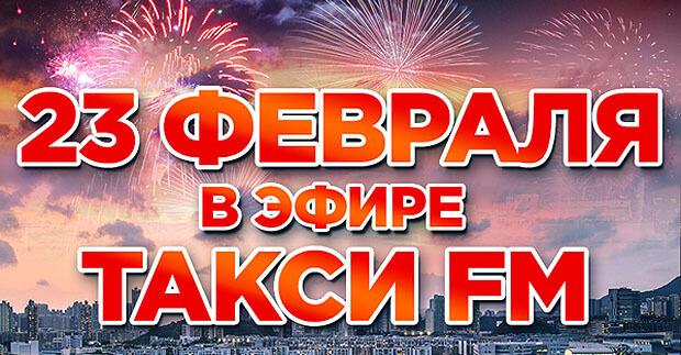 23 февраля на Радио «Такси FM» особенный день - Новости радио OnAir.ru