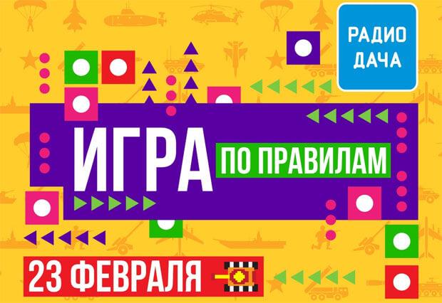 23 февраля в компании «Радио Дача»: подарки и поздравления - Новости радио OnAir.ru