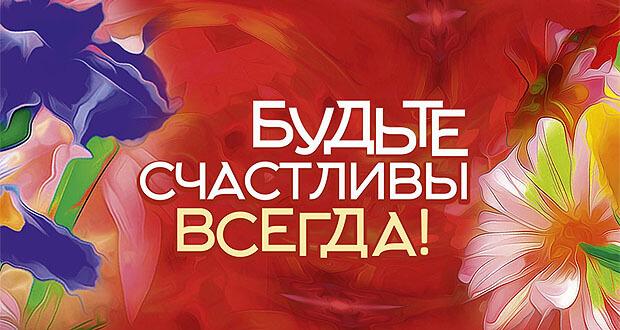 «Радио Дача» представляет: концерт «Будьте счастливы всегда!» - Новости радио OnAir.ru