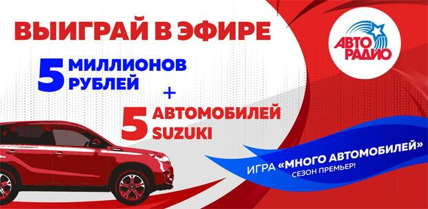 «Авторадио»: новые победители в игре «Много автомобилей. Сезон премьер» - Новости радио OnAir.ru