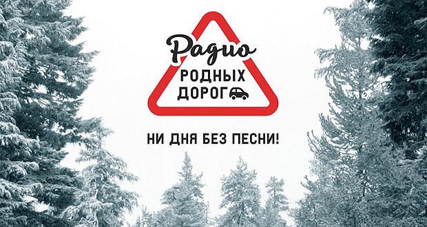 «Радио Родных Дорог» теперь и в Петрозаводске - Новости радио OnAir.ru