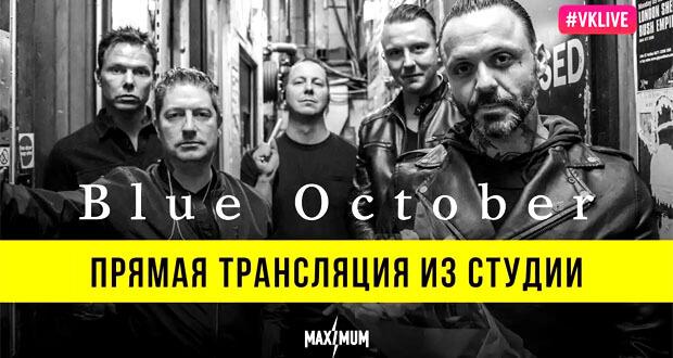 Blue October в студии Радио MAXIMUM - Новости радио OnAir.ru