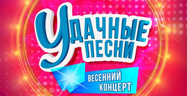 Скоро! Грандиозный весенний концерт «Удачные песни» - Новости радио OnAir.ru