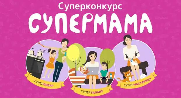 «Супермама» – специальный конкурс Детского радио к Международному женскому дню - Новости радио OnAir.ru