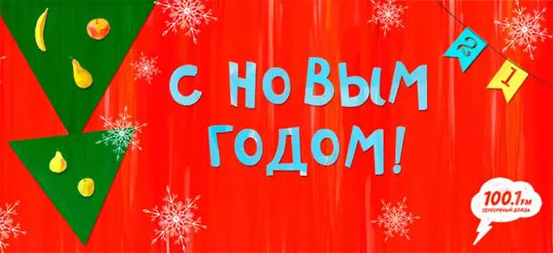 Серебряный Дождь отметит самый жаркий Новый Год! - Новости радио OnAir.ru