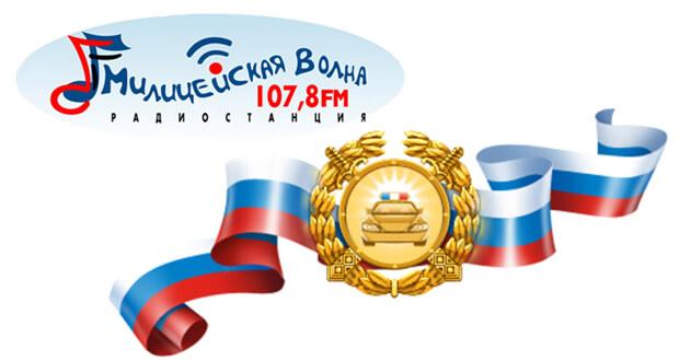 Милицейская волна радио официальный сайт поздравления 79
