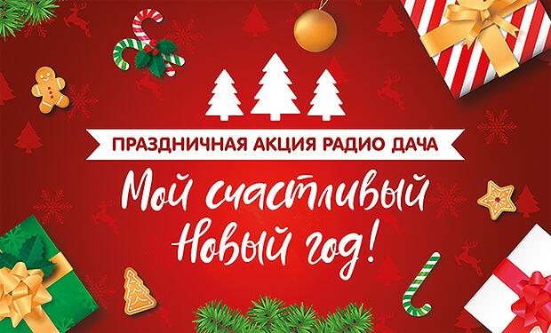 «Мой счастливый Новый год» в эфире «Радио Дача» - Новости радио OnAir.ru