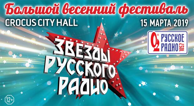 Встречай весну вместе со звездами «Русского Радио» - Новости радио OnAir.ru