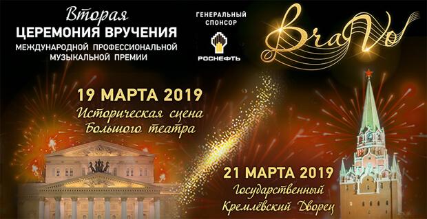 Премия «BraVo» – рождение новой культурной традиции - Новости радио OnAir.ru