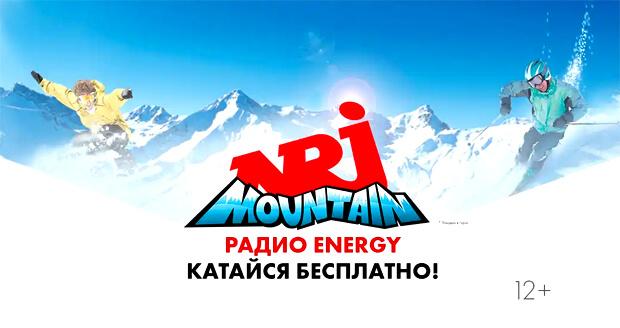 В Северной столице продолжается зимний проект ENERGY IN THE MOUNTAIN - Новости радио OnAir.ru