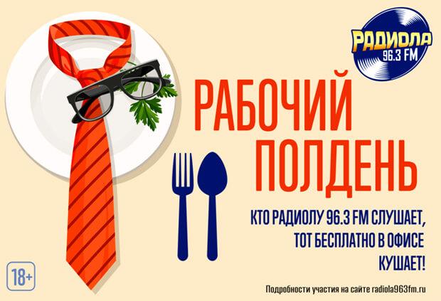 На «Радиоле 96.3 FM» продолжается проект «Рабочий полдень» - Новости радио OnAir.ru