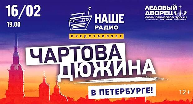 Народное голосование премии «Чартова Дюжина 2019» завершается - Новости радио OnAir.ru