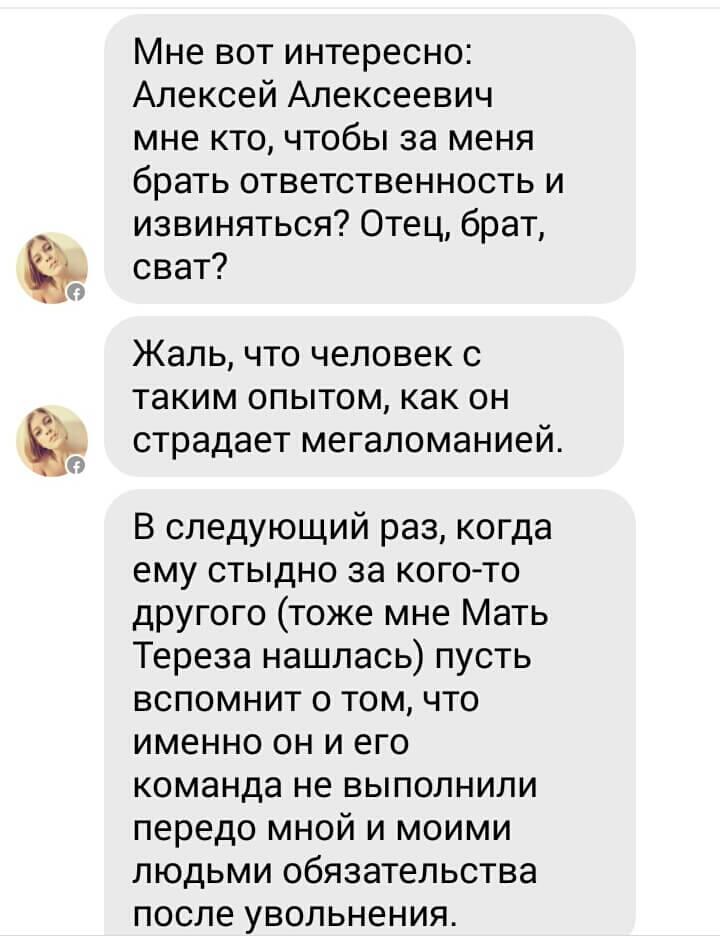 Леся Рябцева: Венедиктов мне кто, чтобы за меня извиняться? - Новости радио OnAir.ru