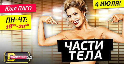 Говорит и показывает DFM: шоу «Части тела» с Юлей Паго - Новости радио OnAir.ru